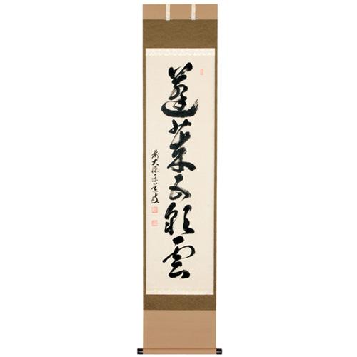 軸一行 「蓬莱五彩雲」 足立泰道師・兵庫 雲澤禅寺