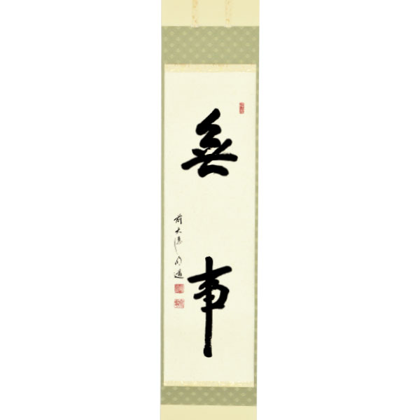 茶道具 掛軸 軸一行「無事」 戸上明道師・三重 玉瀧禅寺