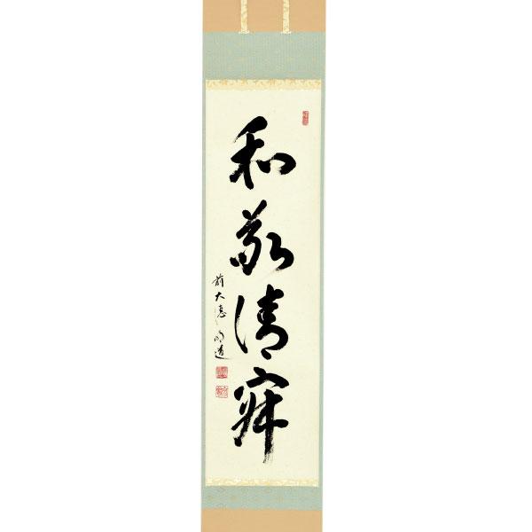 茶道具 掛軸 軸一行「和敬清寂」 戸上明道師・三重 玉瀧禅寺