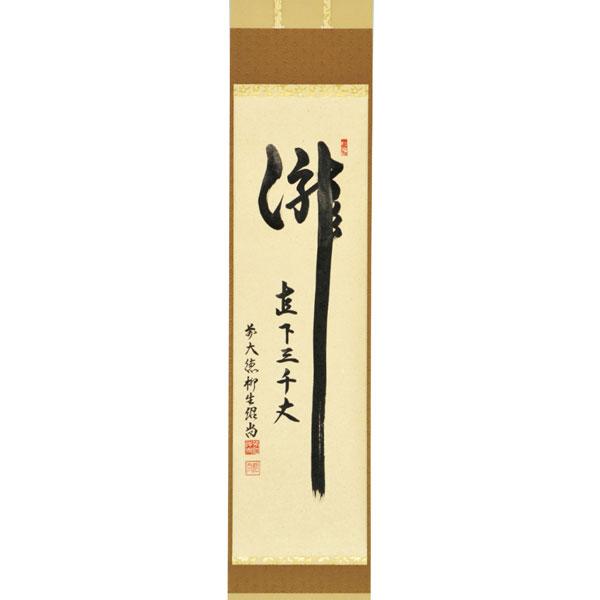 夏の茶道具 軸一行「瀧直下三千丈」橋本紹尚師