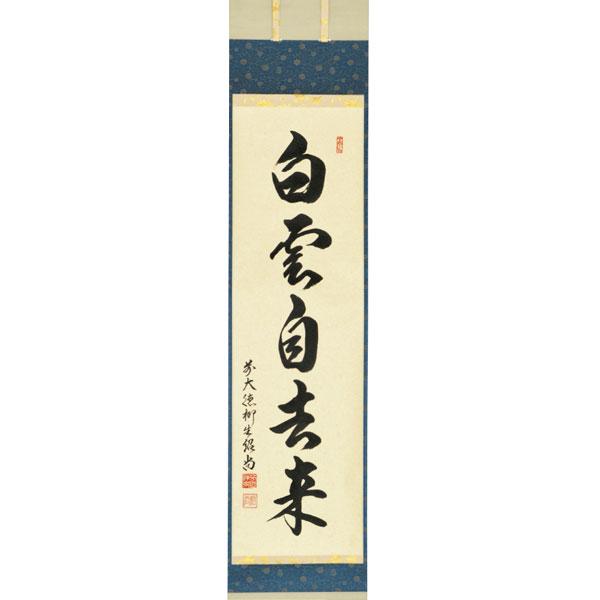 夏の茶道具 軸一行「白雲自去来」橋本紹尚師
