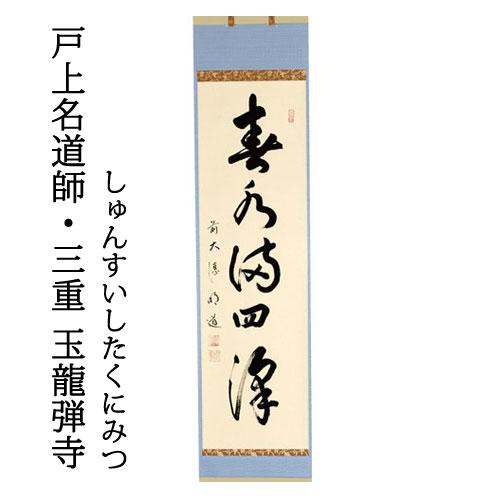 茶道具 掛軸 軸一行「春水満四澤」戸上明道師・三重 玉瀧禅寺