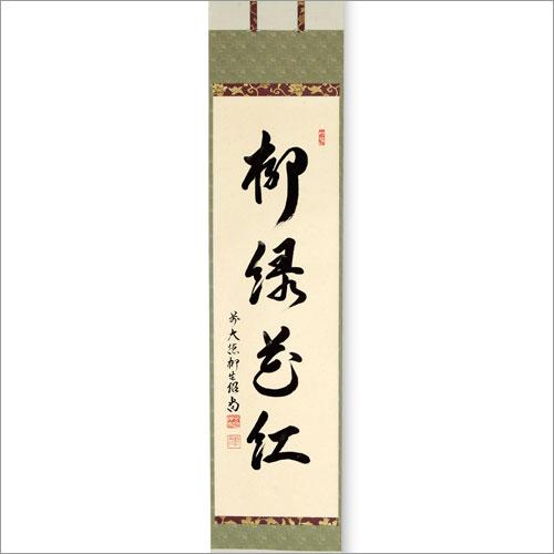 茶道具 掛軸 軸一行「柳緑花紅」橋本紹尚師・奈良 柳生芳徳禅寺