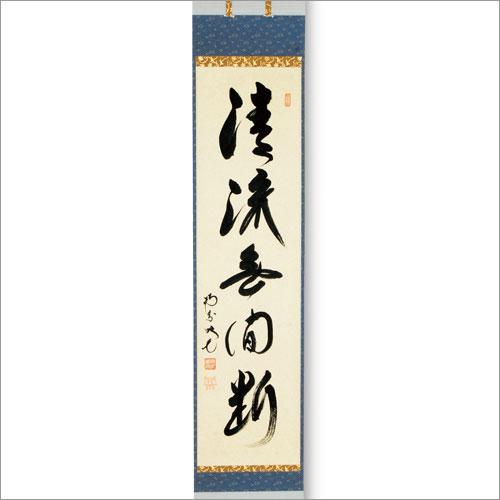 茶道具 掛軸 軸一行「清流無間断」田島碩應老師・堺 南宗寺