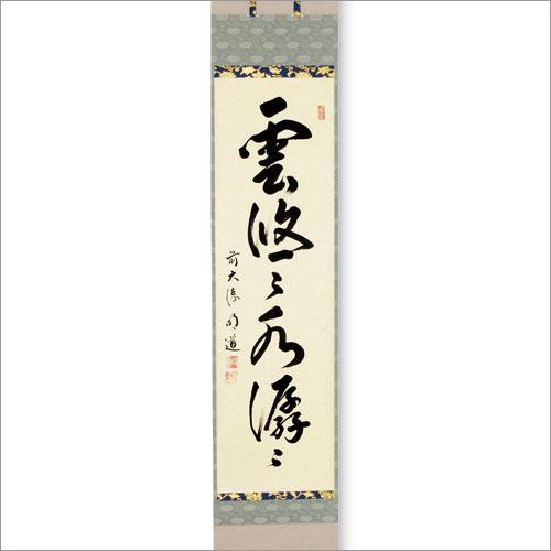 茶道具 掛軸 軸一行「雲悠々水潺々」戸上明道師・三重 玉瀧禅寺