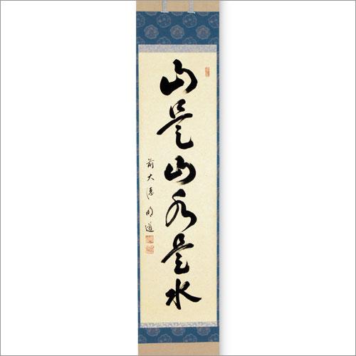 茶道具 掛軸 軸一行「山是山水是水」戸上明道師・三重 玉瀧禅寺