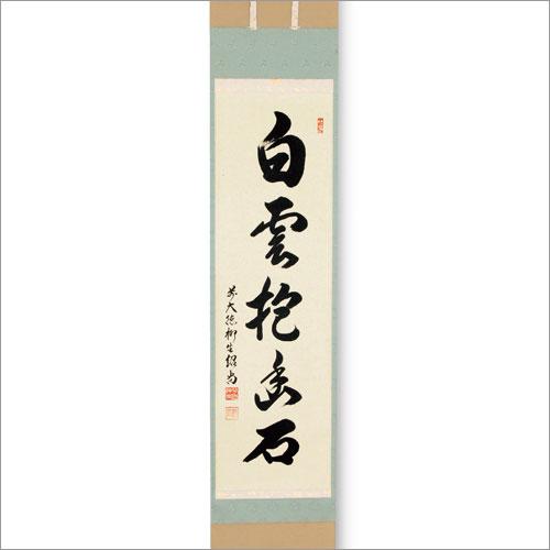茶道具 掛軸 軸一行「白雲抱幽石」橋本紹尚師・奈良 柳生芳徳禅寺