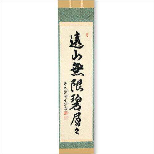 茶道具 掛軸 軸一行「遠山無限碧層々」橋本紹尚師・奈良 柳生芳徳禅寺