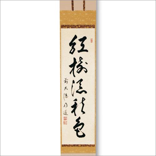 茶道具 掛軸 軸一行「紅樹添秋色」戸上明道師・三重 玉瀧禅寺