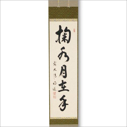 【茶道具 掛軸】軸一行「掬水月在手」戸上明道師・三重 玉瀧禅寺