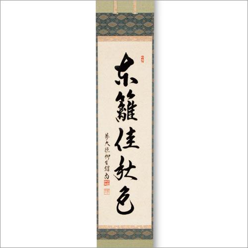 茶道具 掛軸 軸一行「東籬佳秋色」橋本紹尚師・奈良 柳生芳徳禅寺