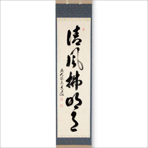 【茶道具 掛軸】軸一行「清風拂明月」足立泰道師・兵庫 雲澤禅寺