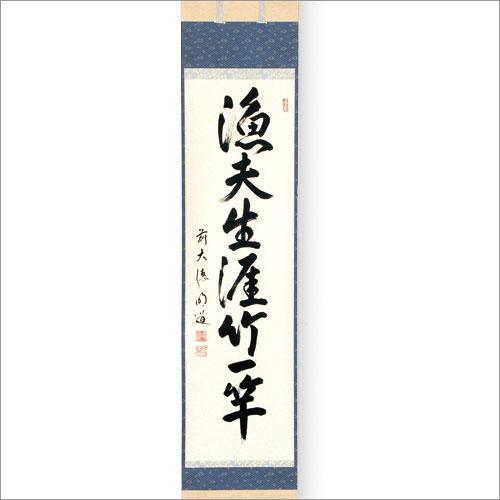 茶道具 掛軸 軸一行「漁夫生涯竹一竿」戸上明道師・三重 玉瀧禅寺