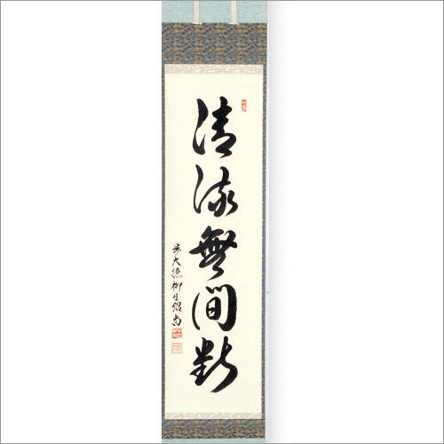 茶道具 掛軸 軸一行「清流無間断」橋本紹尚師・奈良 柳生芳徳禅寺