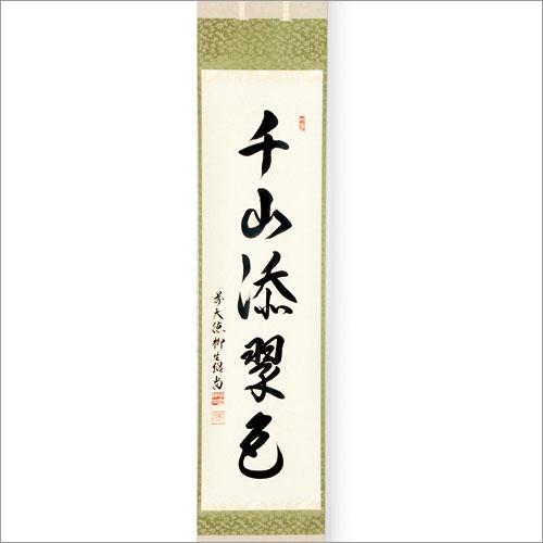 茶道具 掛軸 軸一行「千山添翠色」橋本紹尚師・奈良 柳生芳徳禅寺