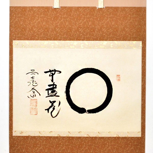 【茶道具 掛け軸】軸 横物「丸無尽蔵」西垣大道師