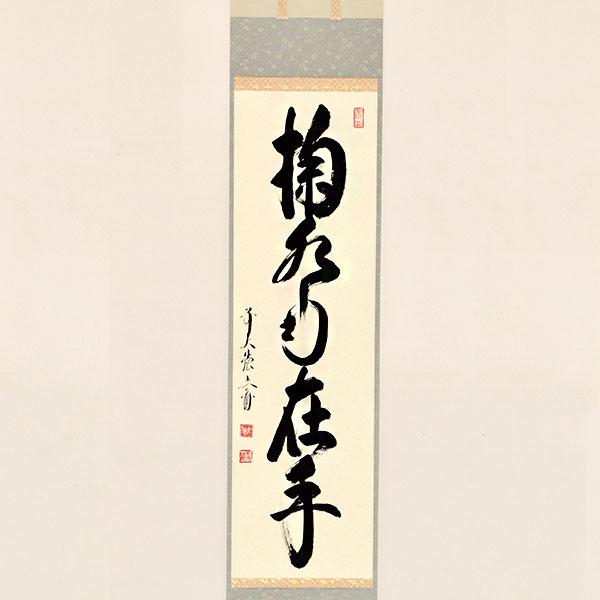 茶道具 掛け軸 軸一行「掬水月在手」 法谷文雅師 京都 逢春禅寺