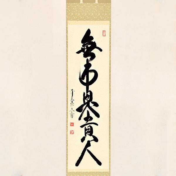 【茶道具 掛け軸】軸一行「無事是貴人」 法谷文雅師 京都 逢春禅寺