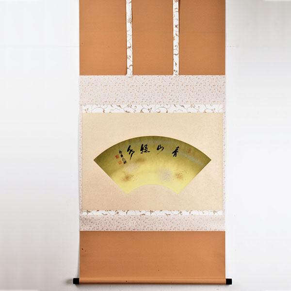 茶道具 掛け軸 軸 横物 扇面「青山緑水」 臨済宗相国寺派管長 有馬頼底師