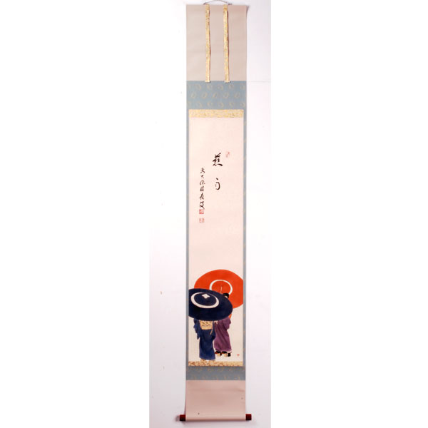 茶道具 掛け軸 軸 堅物 雨降傘の図「慈雨」福本積應氏 大徳寺派 招春寺(京都府南丹市)