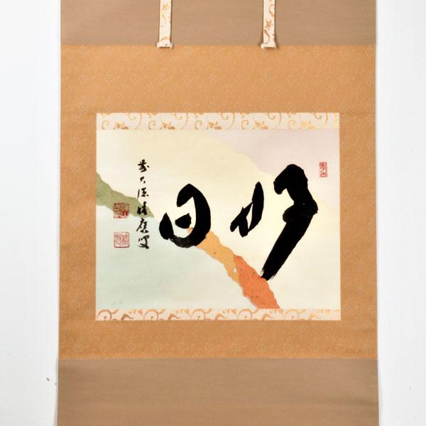 【茶道具 掛け軸】軸 懐紙横物「好日」福本積應氏 大徳寺派 招春寺(京都府南丹市)