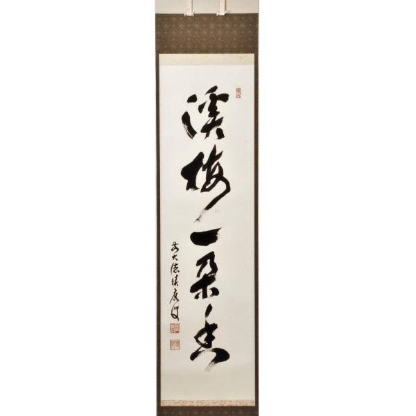 茶道具 掛軸 軸一行 「渓梅一朶香」福本積應氏 大徳寺派 招春寺(京都府南丹市)