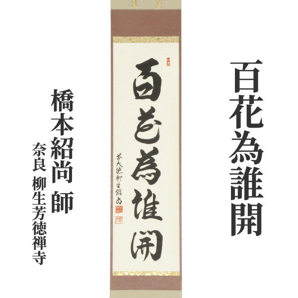 茶道具 掛軸 軸一行 「百花為誰開」 橋本紹尚師・奈良 柳生芳徳禅寺