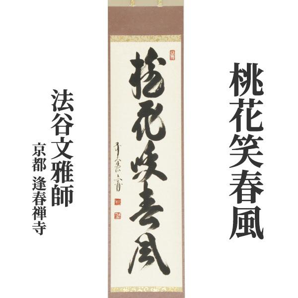 茶道具 掛軸 軸一行 「桃花笑春風」 法谷文雅師 京都 逢春禅寺