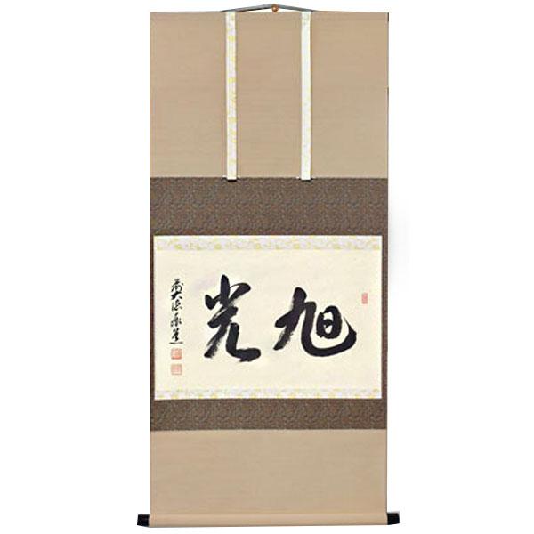 【茶道具 横物】旭光 ぎょくこう 足立泰道和尚