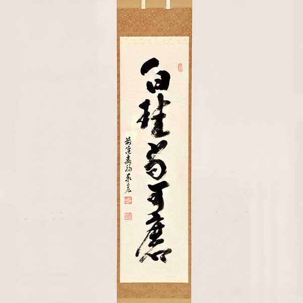 【茶道具 軸一行】軸一行 「白珪尚可麿」 松涛泰宏師 福岡 寿福禅寺