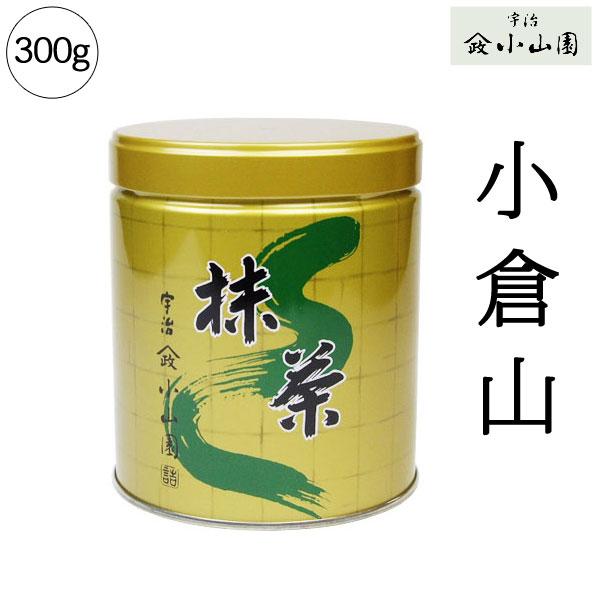 抹茶 小山園 小倉山300g缶京都宇治山政小山園Matcha Green Tea Powder