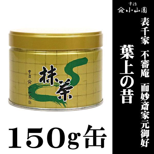 【抹茶 茶道 小山園】御家元御好抹茶表千家 不審庵 而妙斎家元御好葉上の昔(はがみのむかし) 150g缶Matcha Green Tea Powder