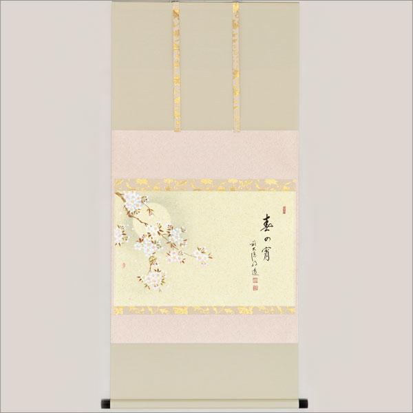 茶道具 軸横物画賛 夜桜の図 「春の宵」