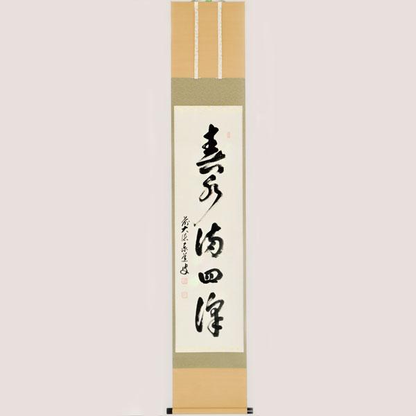 茶道具 軸 一行 「春水満四澤」