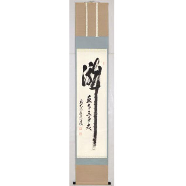 茶道具 掛軸 「瀧 直下三千丈」足立泰道師・兵庫 雲澤禅寺