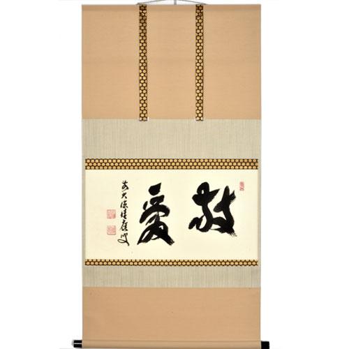 茶道具 掛軸 横物 「敬愛」福本積應氏 大徳寺派 招春寺(京都府南丹市)