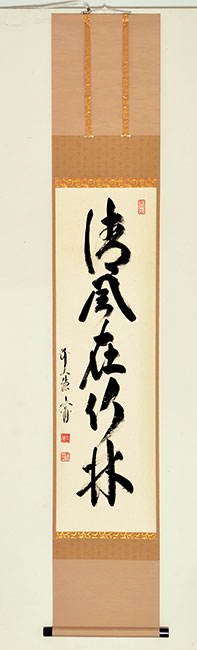 茶道具 掛軸 軸一行 「清風在竹林」法谷文雅師 京都 逢春禅寺