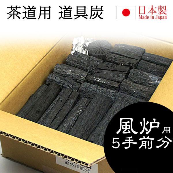 新着セール 純国産 素材の調達から最終加工まで全て日本で行っております 茶会 茶事 炭点前 掬炭 椚 くぬぎ クヌギ 茶道 茶道具 約5手前分 セールSALE%OFF 風炉用 中箱 道具炭 日本製 組炭 和合園 炭
