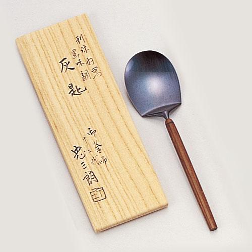 灰匙 炉用 黒味銅 利休好写 加藤忠三朗作