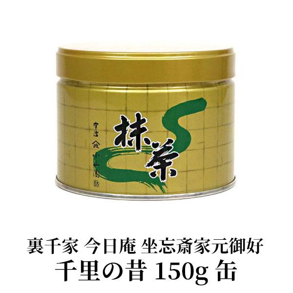【抹茶 茶道 小山園】御家元御好抹茶裏千家 今日庵 坐忘斎家元御好千里の昔(せんりのむかし) 150g缶Matcha Green Tea Powder