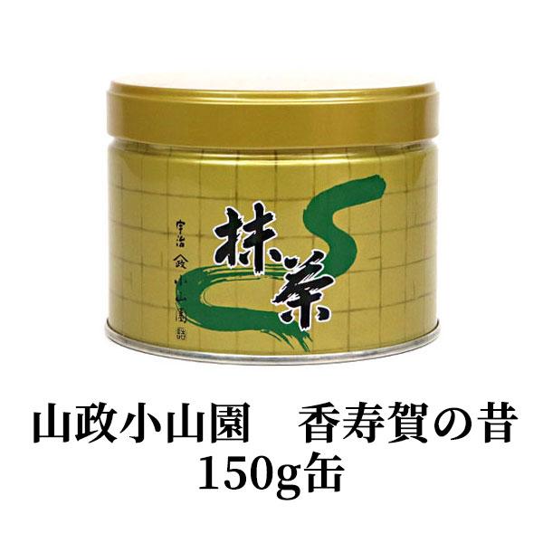 抹茶・茶道具 小山園 京都 宇治 山政小山園 香寿賀の昔150g缶Matcha Green Tea Powder