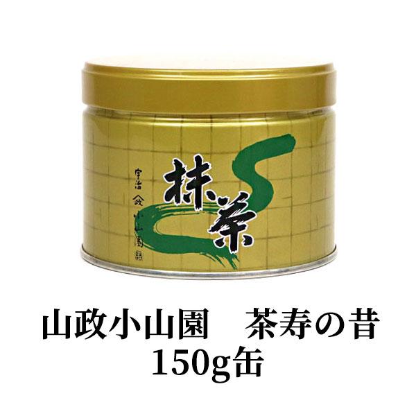 【抹茶・茶道具 小山園】京都 宇治 山政小山園 茶寿の昔150g缶Matcha Green Tea Powder