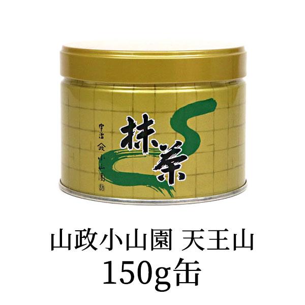 抹茶・茶道具 小山園 京都 宇治 山政小山園 天王山150g缶Matcha Green Tea Powder