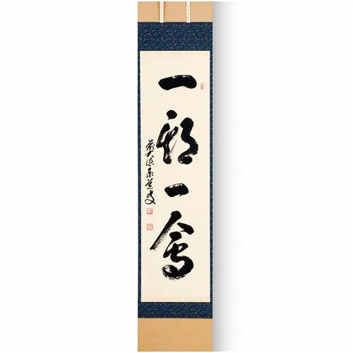 【茶道具 掛軸】軸一行「一期一会」足立泰道師・兵庫 雲澤禅寺