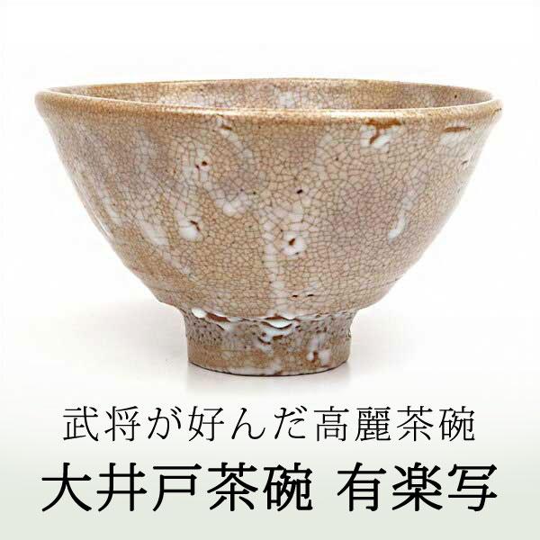 茶道具 抹茶碗 濃茶用 大井戸茶碗 有楽写 安田道雄作