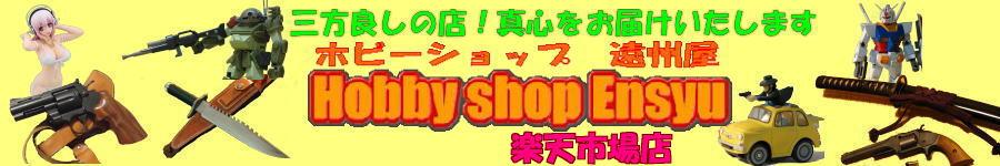 ホビーショップ遠州屋 楽天市場店:三方よしの店!真心をお届けいたします