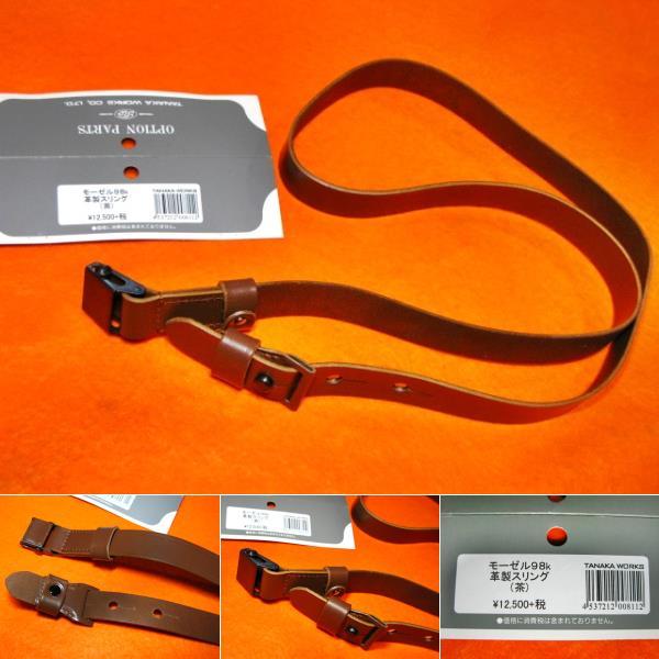 モーゼル 98k 用 革製スリング (茶) タナカ