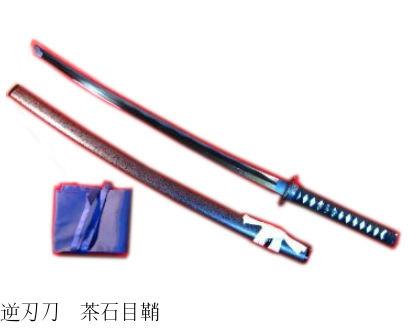 逆刃刀 不殺の活人剣 模造刀 茶石目鞘 (AF-60) コスプレ 飾り コレクションに!