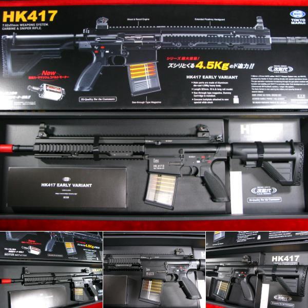 HK417 アーリーバリアント [EARLY VARIANT] 次世代電動ガン (18歳以上) 東京マルイ