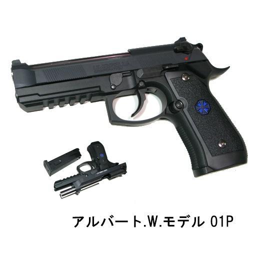 アルバート.W.モデル 01P BIOHAZARD バイオハザード7 ガスブローバック (18歳以上) 東京マルイ